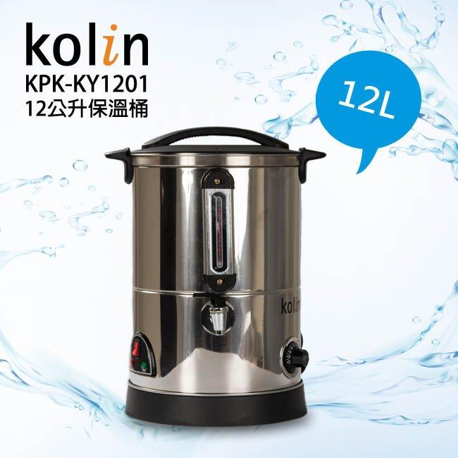 【kolin 歌林】12公升營業用保溫桶 KPK-KY1201/KPKKY1201