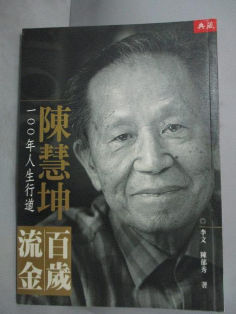 ~書寶 書T4/傳記_HMJ~百歲流金~陳慧坤100年人生行道_李文、陳郁秀