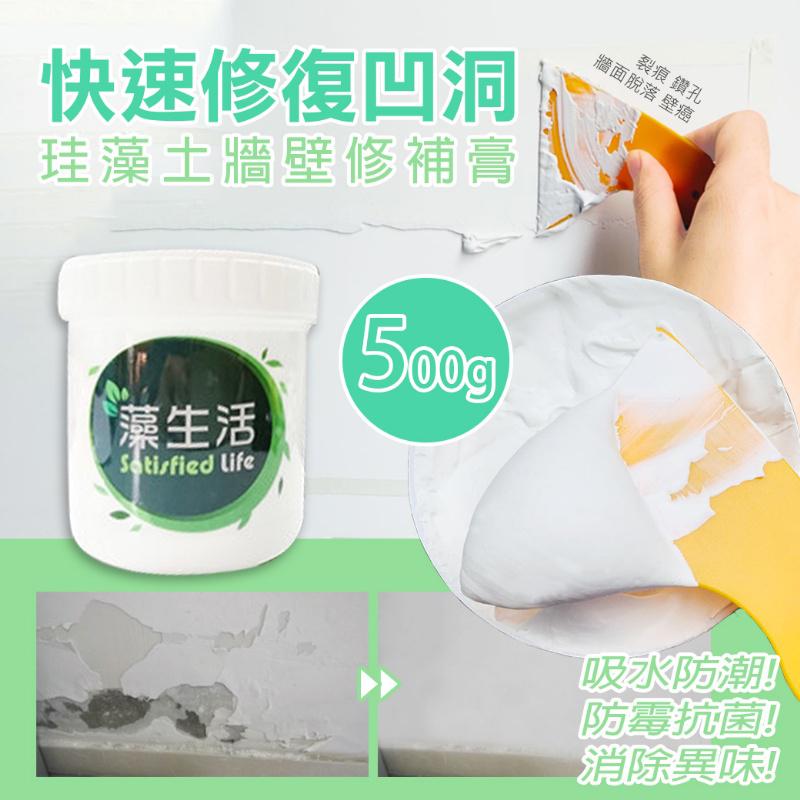 【預購】日本藻生活 珪藻土牆壁修補膏500g~附專用刮板(台灣製)
