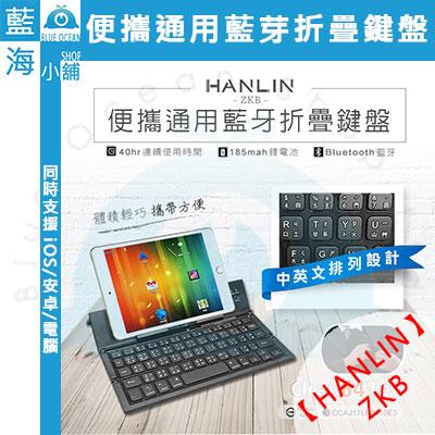 ★HANLIN-ZKB★便攜通用藍芽折疊無線鍵盤(iOS安卓電腦62Key)