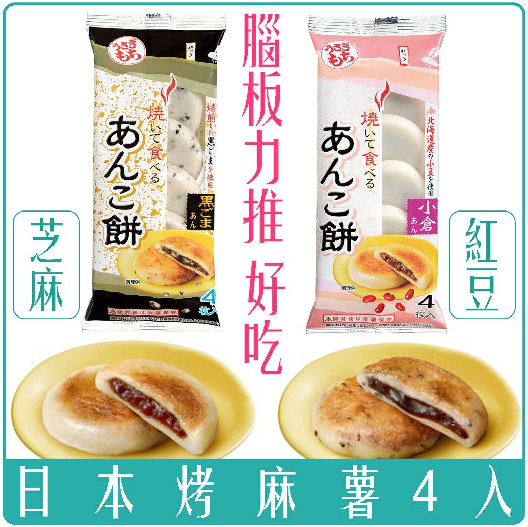 《Chara 微百貨》 日本 木村 烤麻糬 小蒼 紅豆 黑芝麻 內餡 4入(120g) 超級好吃 麻糬 4味 12入 0