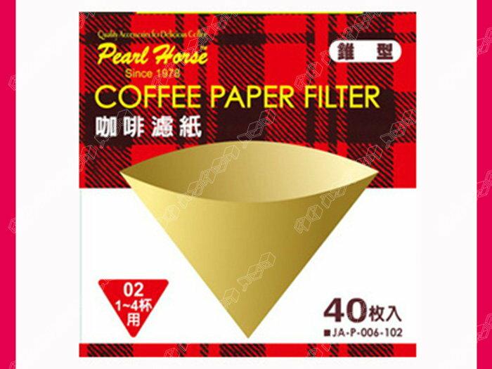 快樂屋?《日本寶馬牌》 圓錐型濾紙 02 1-4杯 40枚入 (椎型.圓椎形.hario.tiamo)