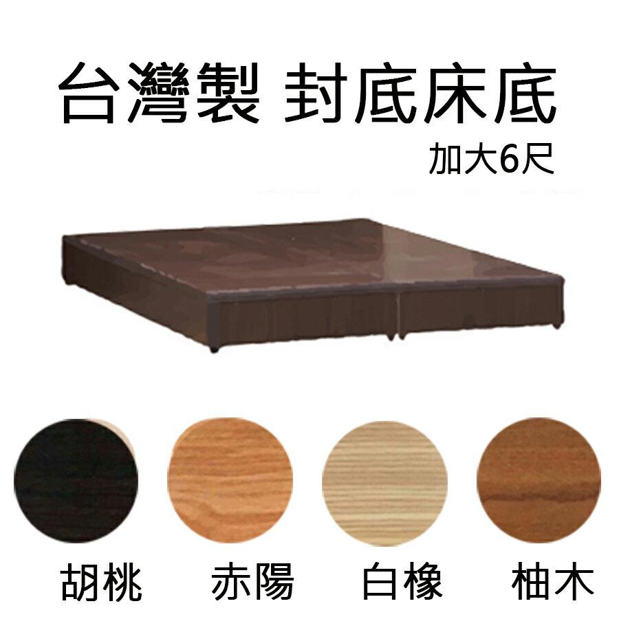 【蓁妮絲 jennysilk】真材實料床底架.精緻圓弧曲線造型.加封底.加大雙人