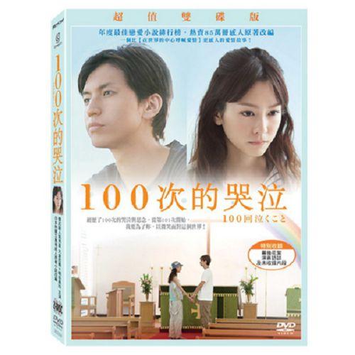 100次的哭泣雙碟版DVD