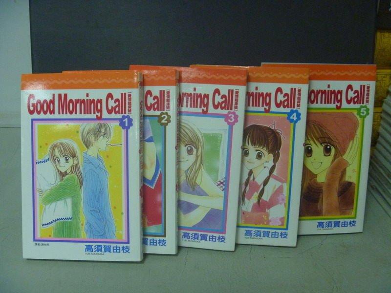 【書寶二手書T3/漫畫書_ODU】Good Morning Call_1~5集合售_高須賀由枝