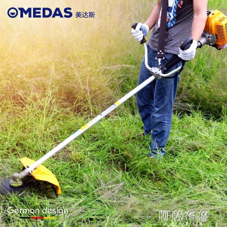 夯貨下殺! 割草機 MEDAS美達斯 清明掃墓割草機小型多功能農用汽油除草機背負式鋤草