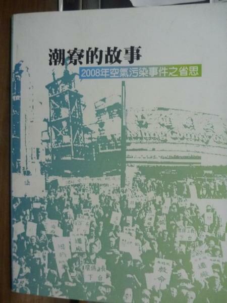 【書寶二手書T6/社會_PFP】潮寮的故事:2008年空氣污染事件之省思_呂理德