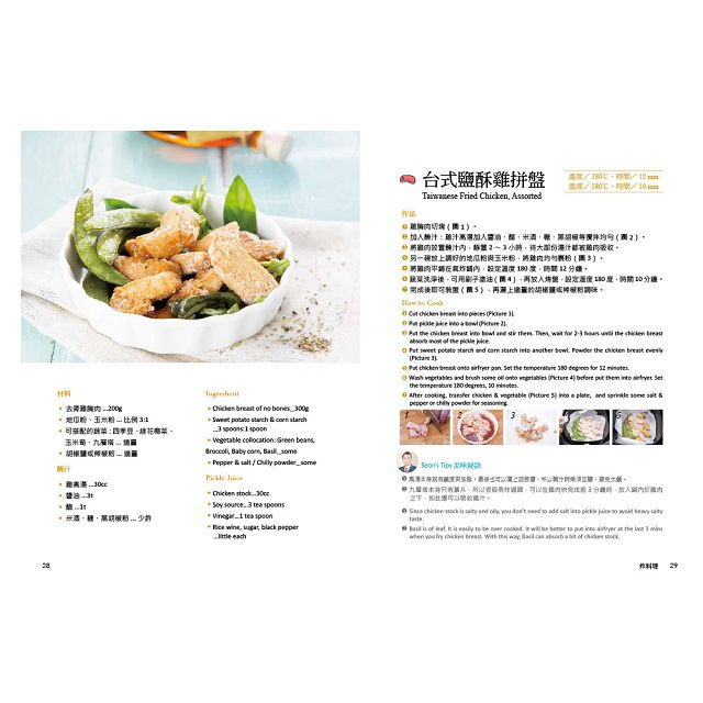 百變氣炸鍋料理 3