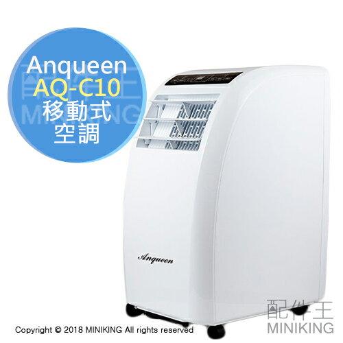 【配件王】現貨公司貨ANQUEEN移動式空調AQ-C10移動式冷氣10000BTU免施工免排水7坪