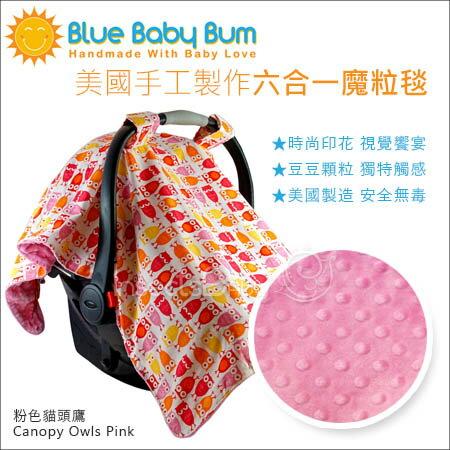 蟲寶寶✿【美國blue baby bum】冬暖夏 美國手工製 六合一多功能魔粒毯/四季毯/嬰兒毯/棉被 - 粉色貓頭鷹
