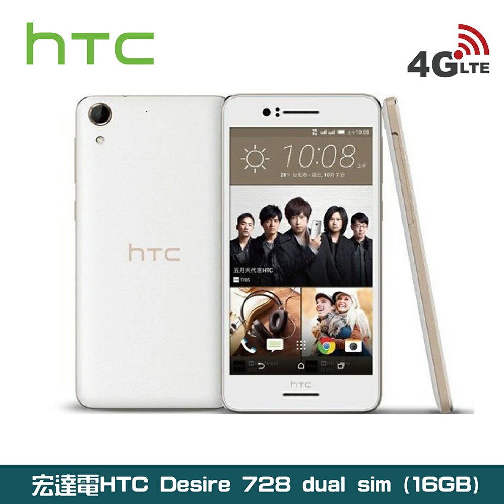 【HTC】福利機 1※HTC Desire 728 dual sim 9成新宏達電中階旗艦手機 d728加贈周邊禮包