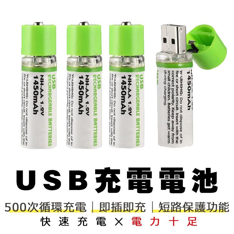 USB充電電池 三號電池 3號電池 AA電池 環保充電電池 環保電池 USB電池 1450mAh充電電池 充電電池