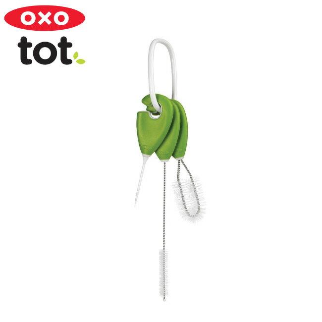 美國 OXO tot 幼兒訓練杯及吸管清潔組合 綠