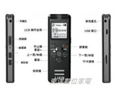 ****東洋數位家電****LAXON DVR-V3 專業錄音筆 8G 可插卡單鍵錄音 公司貨 全新品附發票
