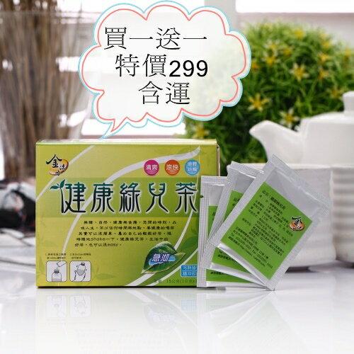 買一送一,健康綠兒茶~顛覆傳統冷泡茶的方式,馬上喝,健康新選擇