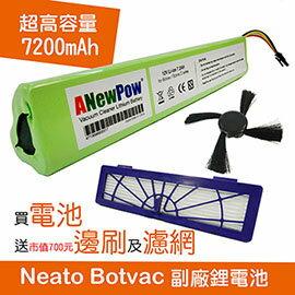【迪特軍3C】Neato Botvac系列副廠鋰電池 AP1272