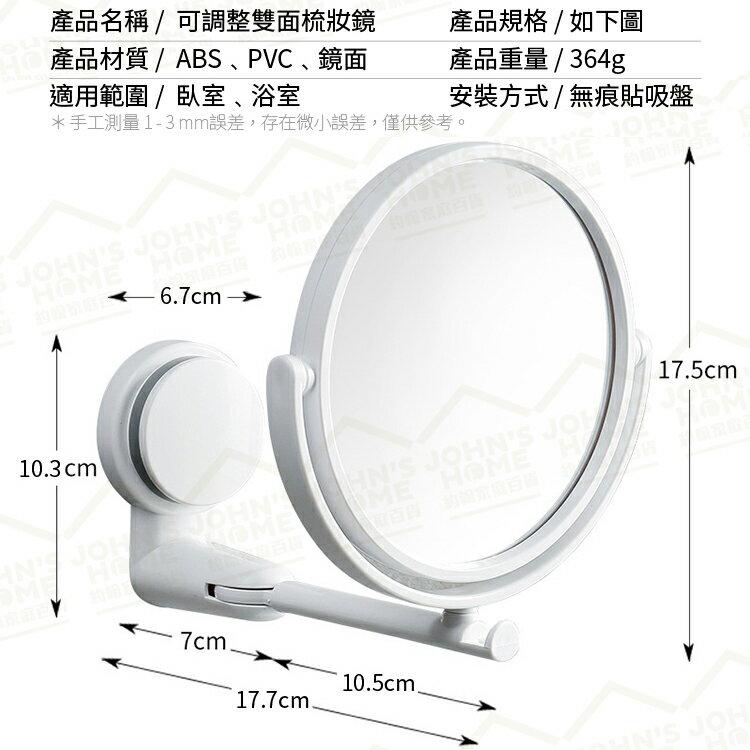 浴室無痕貼吸盤可調整雙面梳妝鏡 3倍放大 免打孔旋轉伸縮雙面鏡 圓型化妝鏡 牢固壁掛鏡子【ZJ0103】《約翰家庭百貨 好窩生活節 3