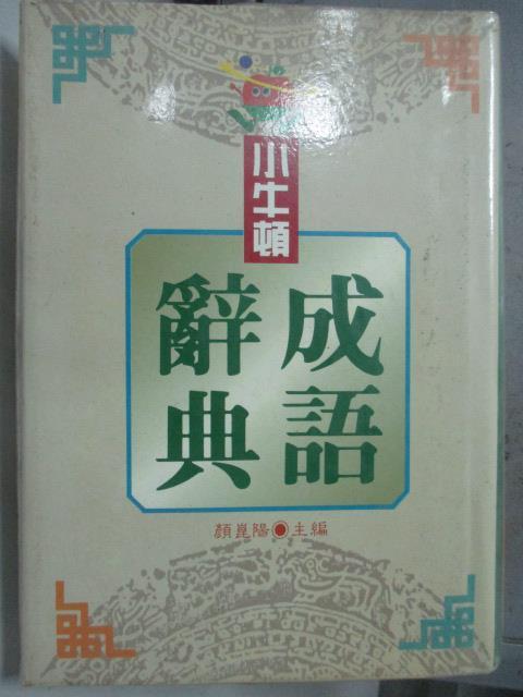 【書寶二手書T1/字典_HKH】小牛頓成語辭典_原價450_顏崑陽