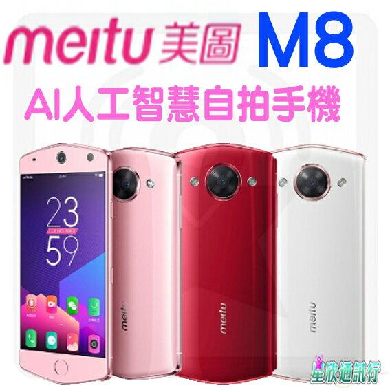 【星欣】Meitu美图 M8 4G/64G 5.2吋 2100 万划素 人工智能自拍手机 直购价