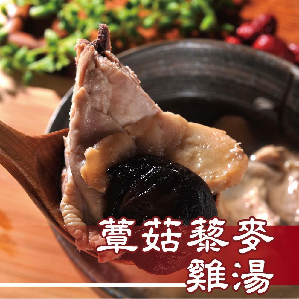 【鮮綠生活】蕈菇藜麥雞湯(500G)~第二包7折