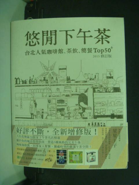 【書寶二手書T7/餐飲_GAU】悠閒下午茶:台北人氣咖啡館茶飲簡餐Top50_泰咪