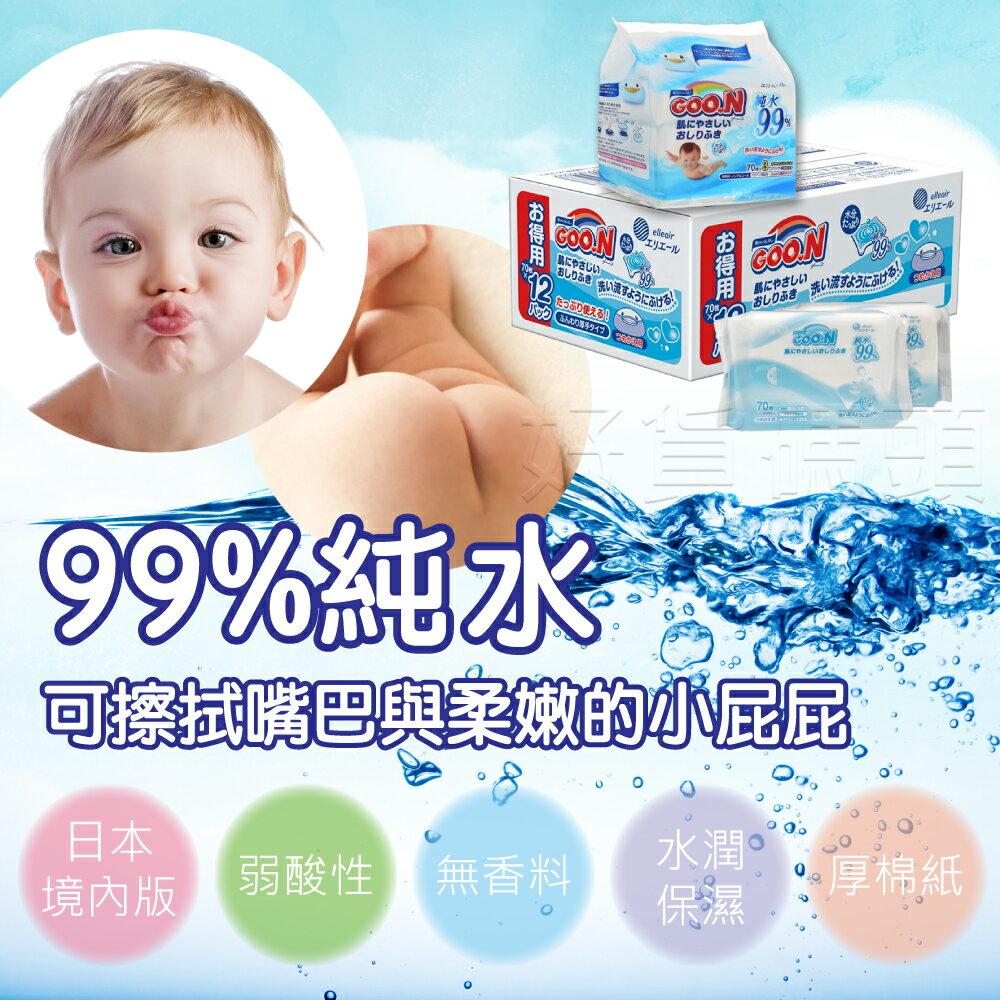 日本大王境內版嬰兒護膚濕紙巾99%純水溼紙巾 (12包  /  840枚) 1