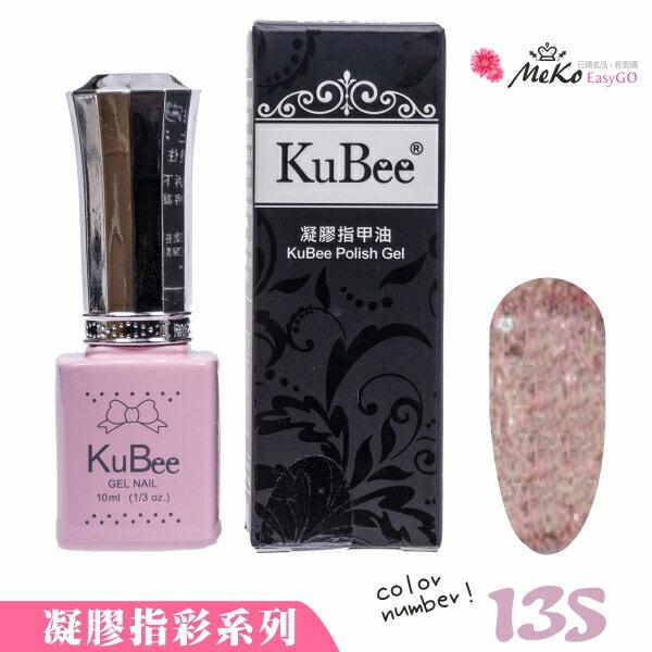 【KuBee】光撩凝膠指甲油#135