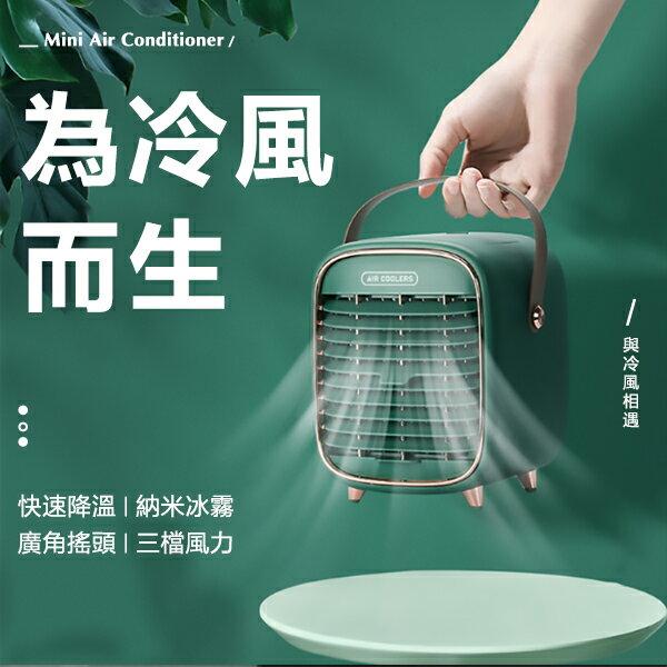 小型空調風扇家用制冷降溫噴霧桌面靜音電扇學生宿舍辦公室桌上台式加濕冷風機usb迷你手提隨身便攜式可充電