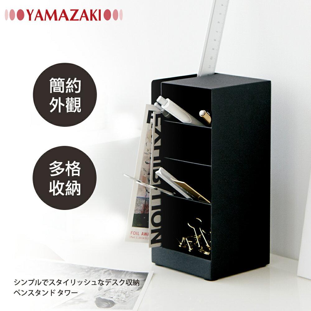日本【YAMAZAKI】tower多功能四格筆筒(黑)★收納 / 筆筒 / 刷具桶 / 化妝品 / 置物架 / 收納架 3