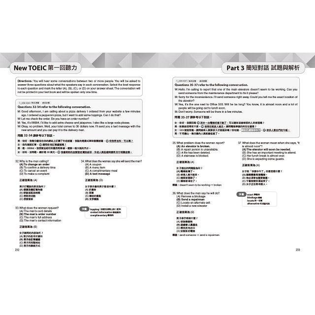 【預購】New TOEIC多益新制黃金團隊5回全真試題+詳解(附2MP3+防水書套) 7