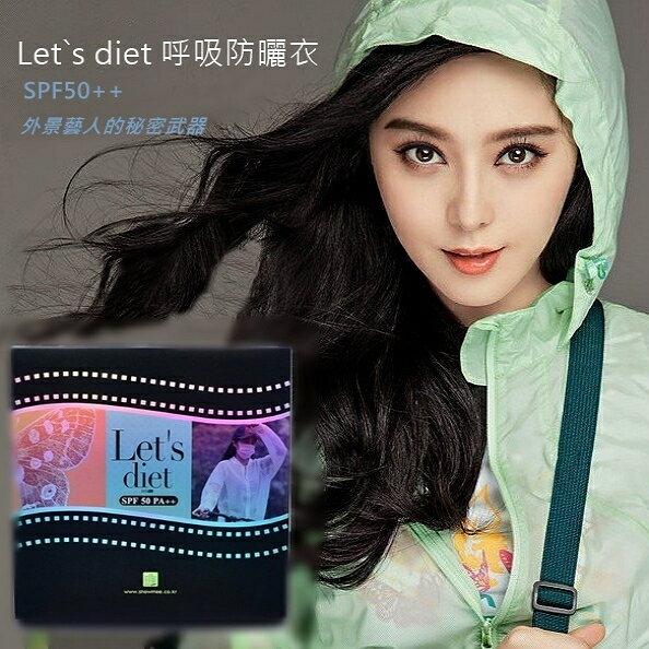韓國 Let`s diet 呼吸防曬衣 SPF50  騎車 騎士 外出旅遊  防曬 隔離紫