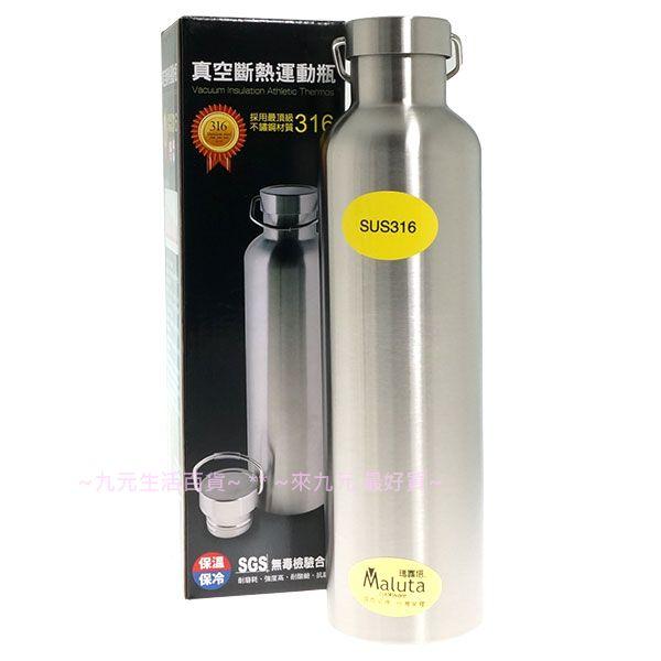 【九元生活百貨】瑪露塔 真空斷熱運動瓶/1000ml #316不鏽鋼保溫瓶