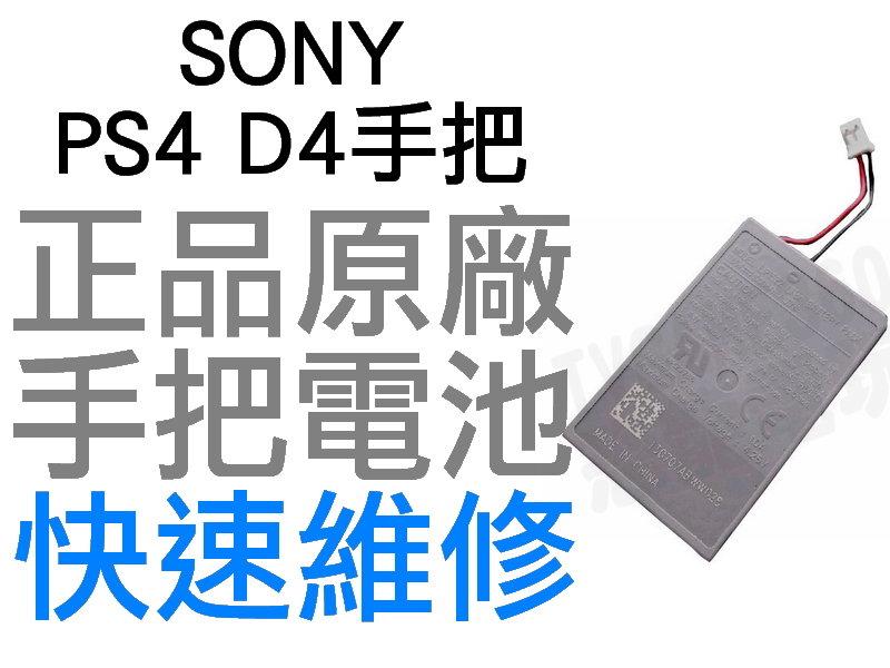 SONY PS4 原廠無線手把電池(全新原廠拆機品)D4 LIP1522 大頭 小頭 PS4維修【台中恐龍電玩】