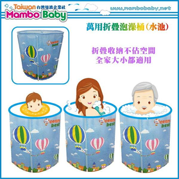 【MamboBaby】萬用折疊泡澡桶(水池)