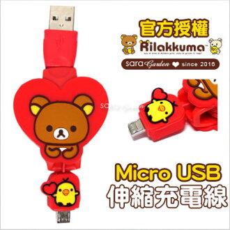 官方授權 拉拉熊 Micro USB Android 多功能 伸縮 充電線 數據線 傳輸線 集線 愛心紅【D0501008】