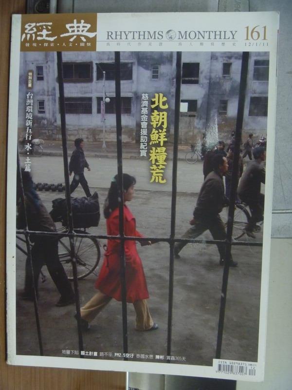 【書寶二手書T5/雜誌期刊_PQE】經典_161期_北朝鮮糧荒等