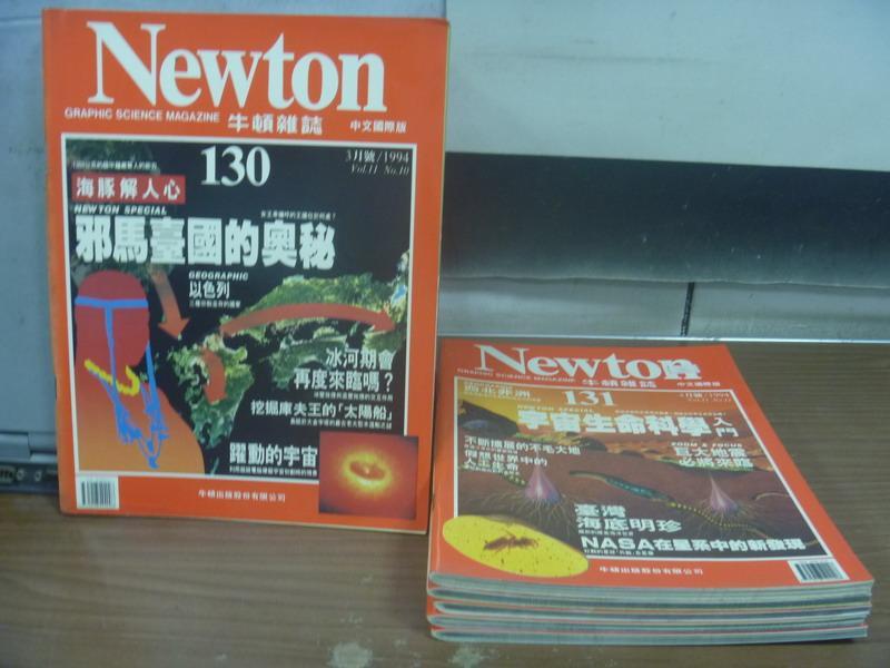 ~書寶 書T5/雜誌期刊_QBA~牛頓_130~135期間_共6本合售_邪馬臺國的奧秘等