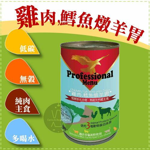 +貓狗樂園+ Professional Menu|專業。無穀主食貓罐。雞肉鱈魚燉羊胃。375g|$110