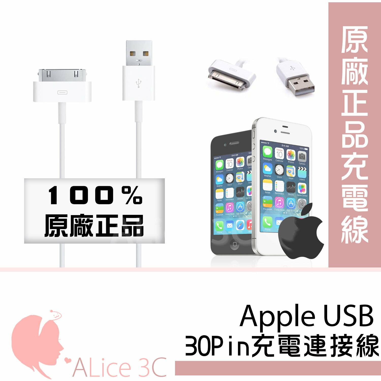 iPhone 4 原廠 30pin 傳輸充電線 【D-I4-001】 連接線 裸裝正品 iPad3/2可用 Alice3C - 限時優惠好康折扣