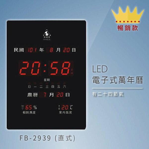 ~品牌嚴選~【鋒寶】FB-2939直式LED電子式萬年曆電子日曆電腦萬年曆時鐘電子時鐘電子鐘錶