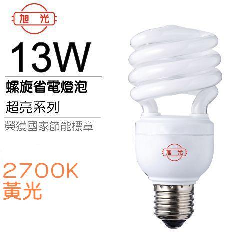 旭光 E27 13W省電螺旋燈泡(黃光)
