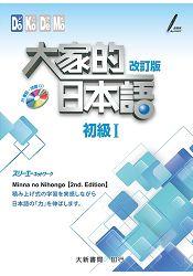 大家的日本語 初級Ⅰ(附CD片)(改訂版)