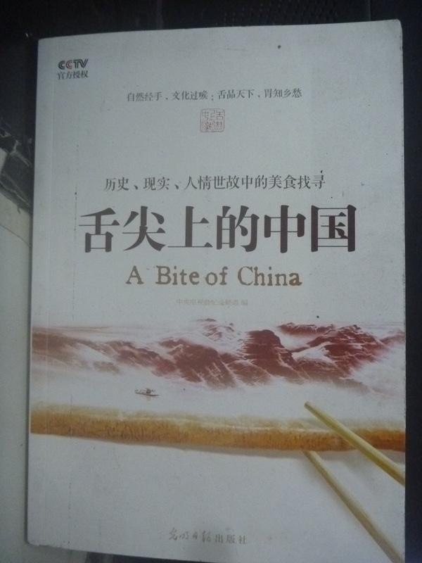 【書寶二手書T6/地理_YHD】舌尖上的中國_中央電視臺紀錄頻道_簡體書