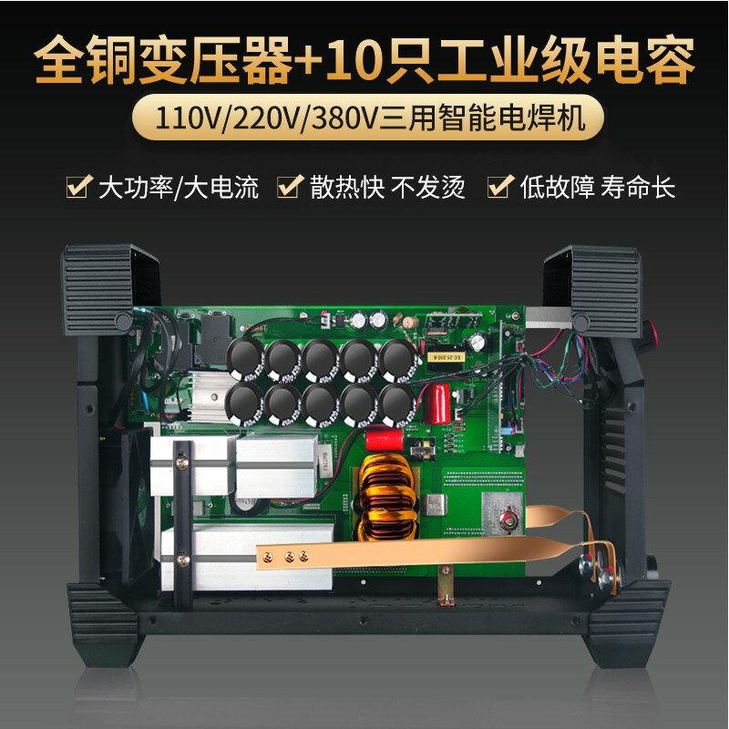 凌陽ZX7-200250220v380v兩用全自動雙電壓家用工業型全銅電焊機