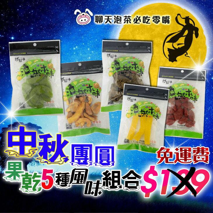 3包免運商品-漬然本味芒果青70g/3包+免運直送【合迷雅好物商城】