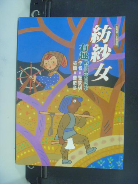 【書寶二手書T4/兒童文學_NKG】紡紗女:有趣的童話寓言故事_管家琪