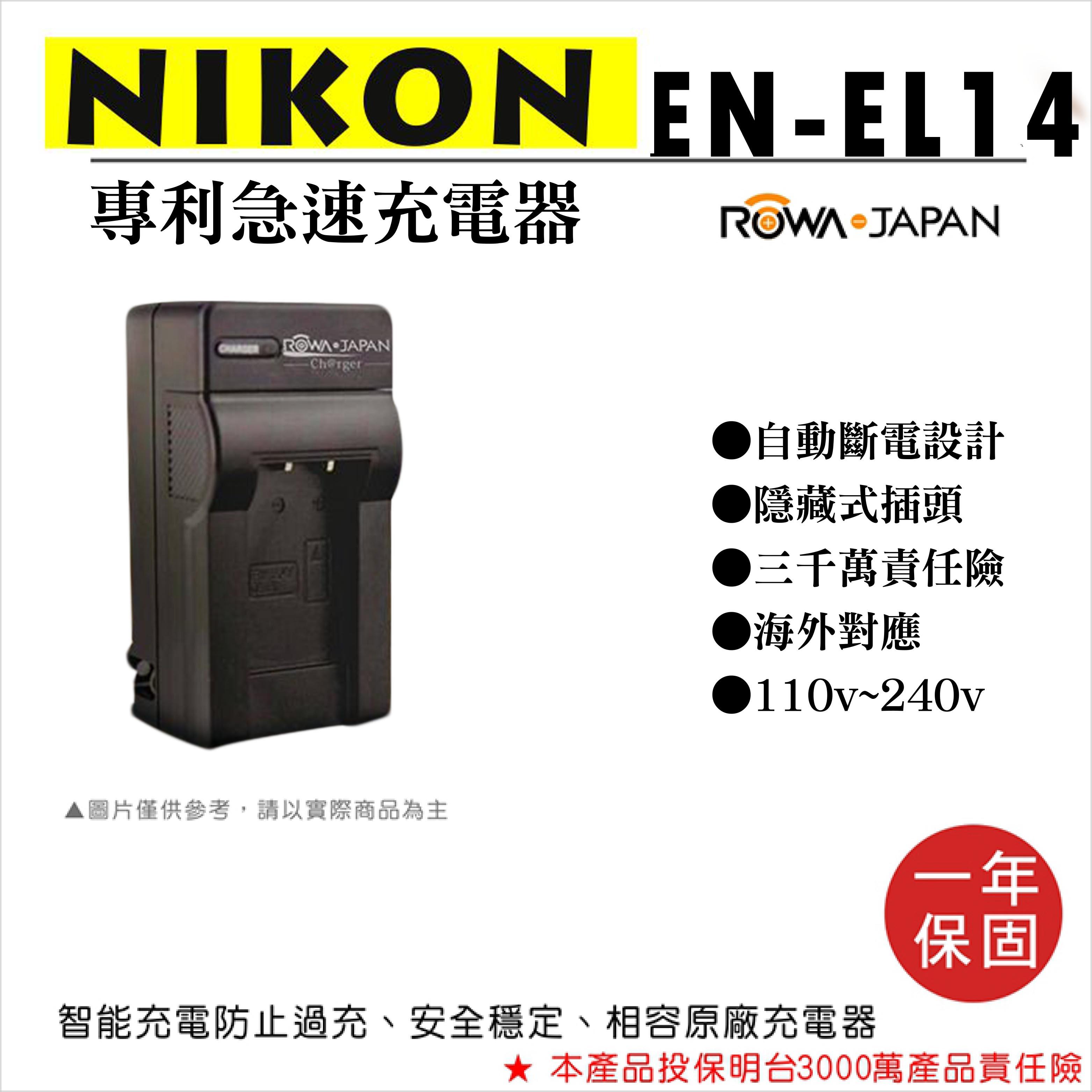 攝彩@樂華 NIKON EN-EL14 專利快速充電器 ENEL14副廠座充1年保固 P7100 D3200 D510