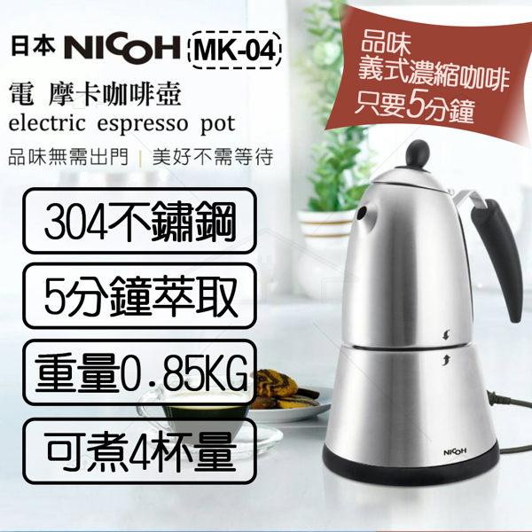 限時優惠711-714【送不鏽鋼奶泡杯400ml】日本NICOH電摩卡咖啡壺MK-04304不鏽鋼奶泡杯