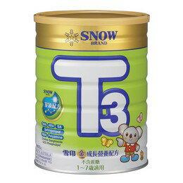 ★衛立兒生活館★雪印金T3成長營養配方/成長奶粉900g (6罐)贈好禮