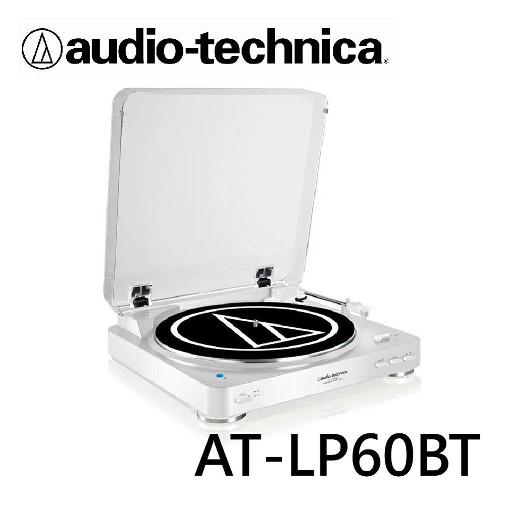 鐵三角audio~technica  藍牙無線立體聲唱盤系統AT~LP60BT